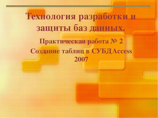 Технология разработки и защиты баз данных. Практическая работа № 2 Создание т...