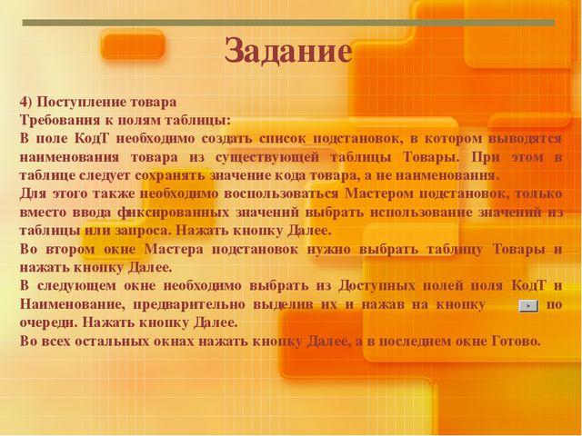 Задание 4) Поступление товара Требования к полям таблицы: В поле КодТ необход...