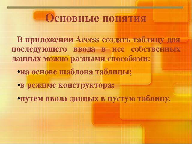 Основные понятия В приложении Access создать таблицу для последующего ввода в...