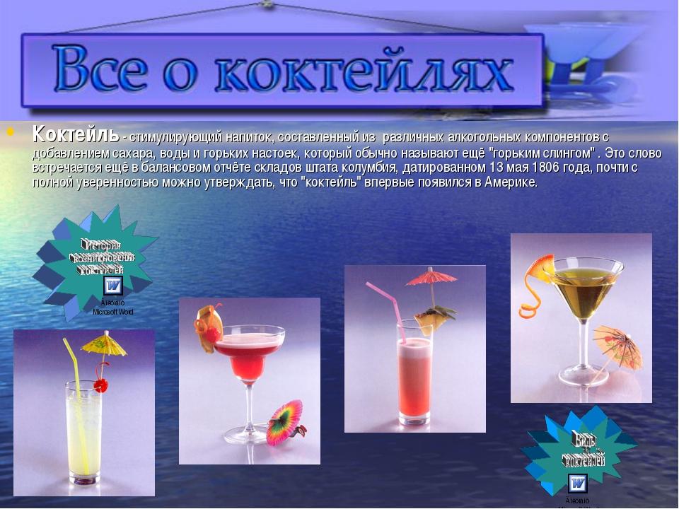 Коктейль - стимулирующий напиток, составленный из различных алкогольных комп...