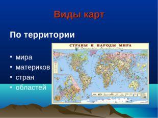 Виды карт По территории мира материков стран областей