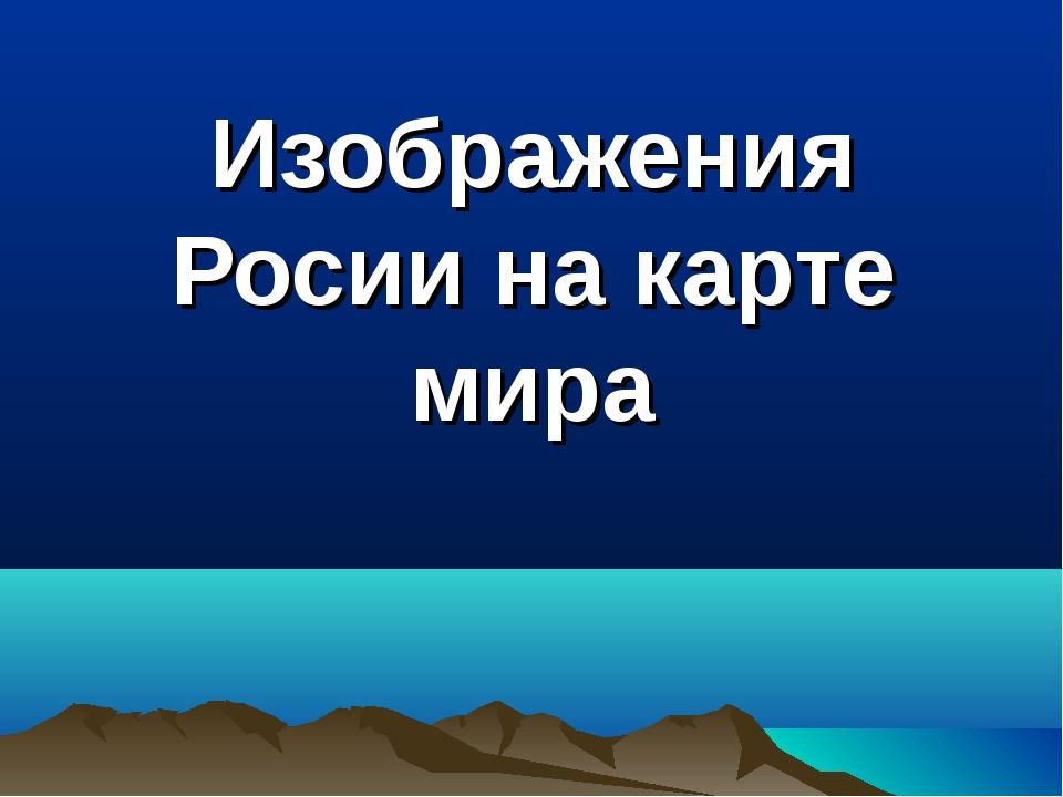 Изображения Росии на карте мира