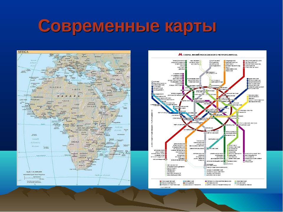 Современные карты
