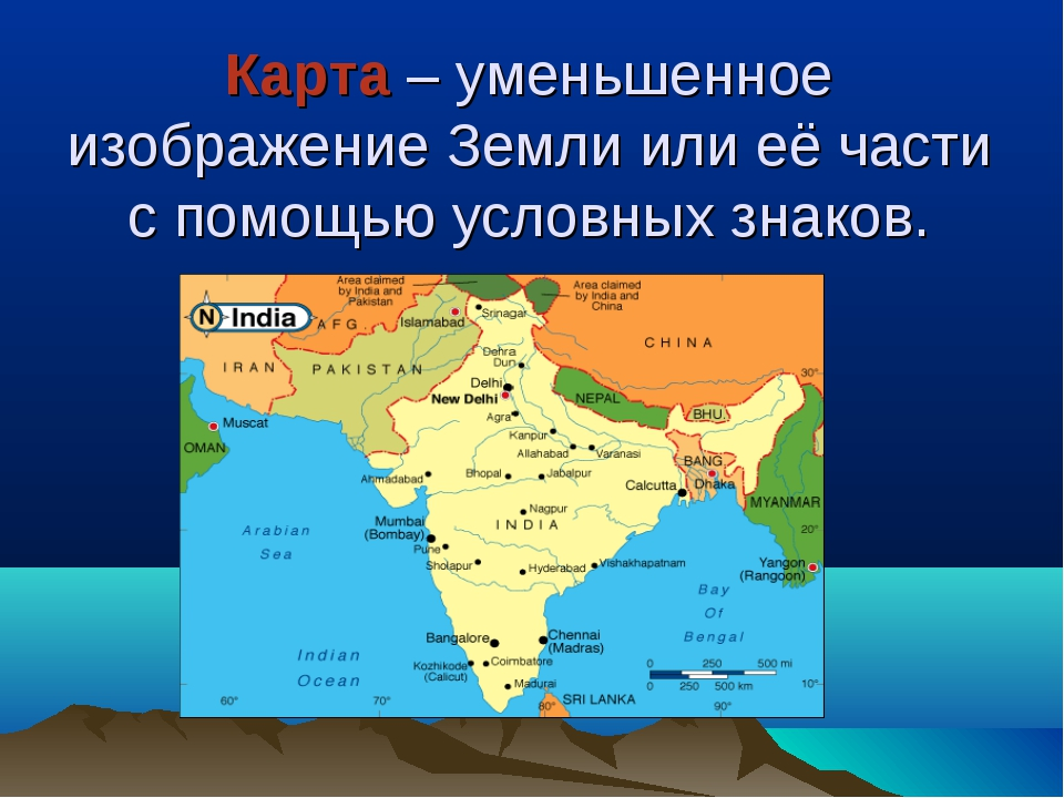 Карта – уменьшенное изображение Земли или её части с помощью условных знаков.