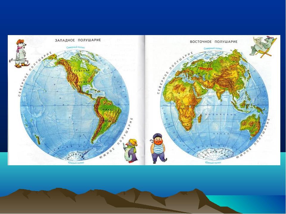 картинки западного полушария дарят открытки, различные