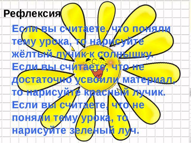 6 Рефлексия Если вы считаете, что поняли тему урока, то нарисуйте жёлтый лучи...