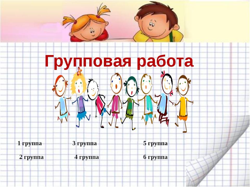 Групповая работа 1 группа 2 группа 3 группа 6 группа 5 группа 4 группа