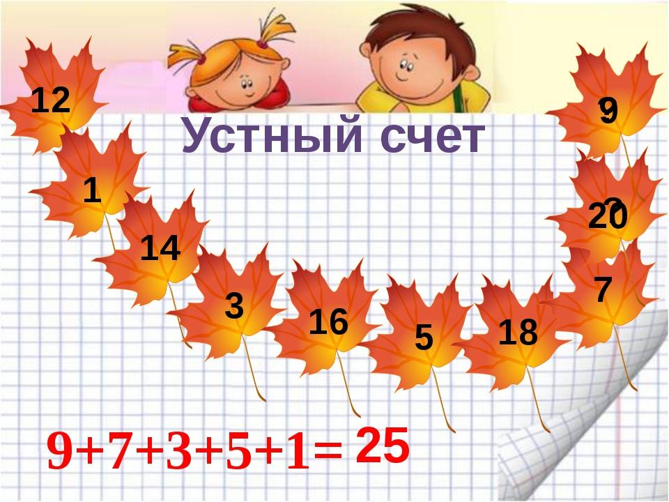 Устный счет 12 1 14 3 16 5 18 7 ? ? 9+7+3+5+1= 25 20 9