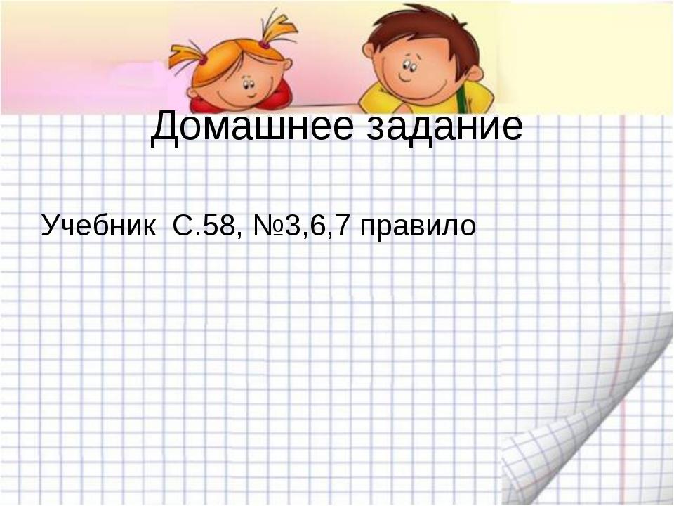 Домашнее задание Учебник С.58, №3,6,7 правило