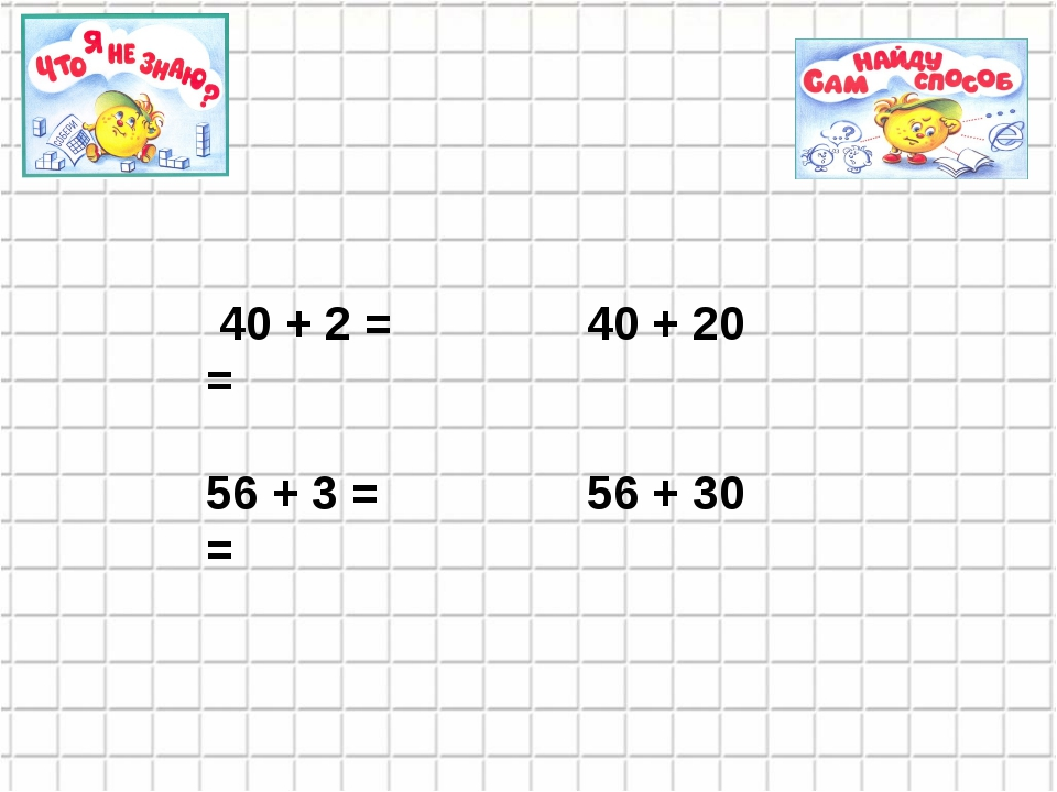 40 + 2 = 40 + 20 =  56 + 3 = 56 + 30 =