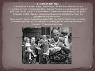 2 сентября 2004 года На второй день драмы представители российских властей по