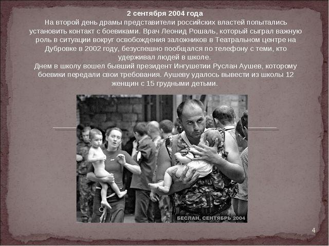 2 сентября 2004 года На второй день драмы представители российских властей по...