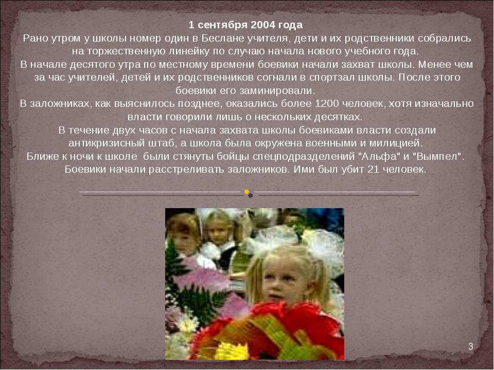 1 сентября 2004 года Рано утром у школы номер один в Беслане учителя, дети и...