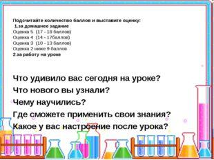 Подсчитайте количество баллов и выставите оценку: 1.за домашнее задание Оценк