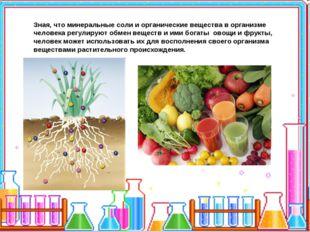 Зная, что минеральные соли и органические вещества в организме человека регул