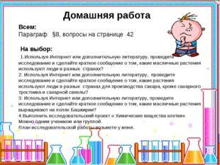 Домашняя работа Всем: Параграф §8, вопросы на странице 42  На выбор: 1.Испо