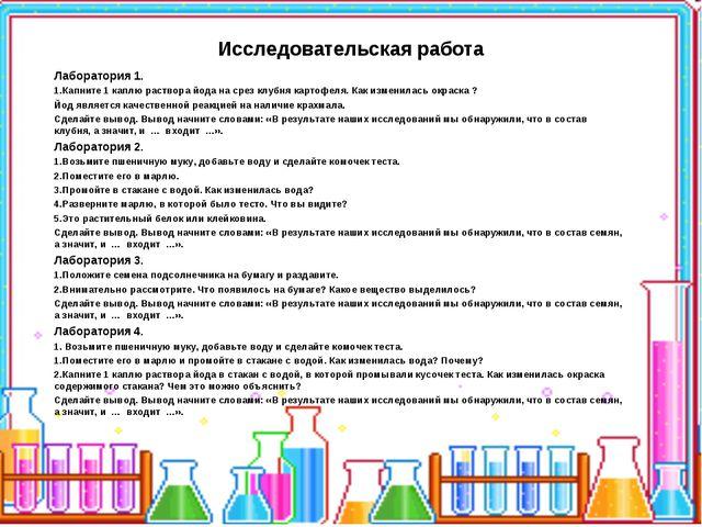 Исследовательская работа Лаборатория 1. 1.Капните 1 каплю раствора йода на ср...