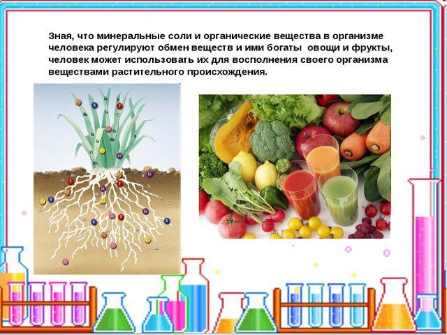 Зная, что минеральные соли и органические вещества в организме человека регул...