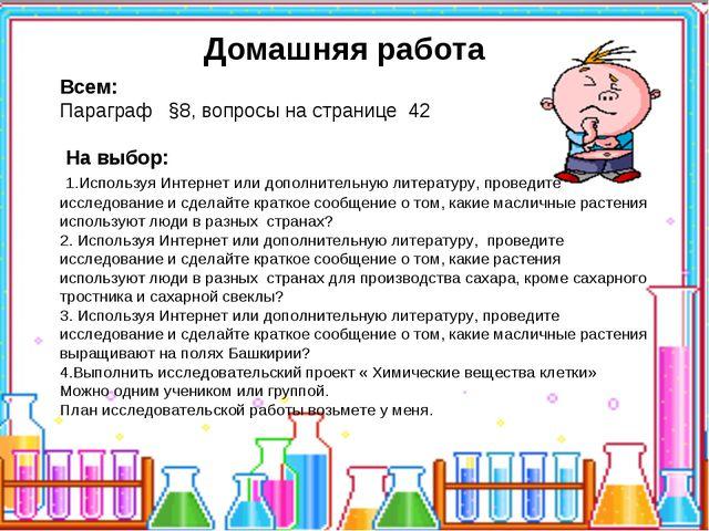 Домашняя работа Всем: Параграф §8, вопросы на странице 42  На выбор: 1.Испо...