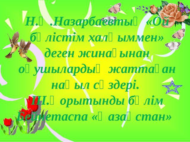 Н.Ә.Назарбаевтың «Ой бөлістім халқыммен» деген жинағынан оқушылардың жаттаған...