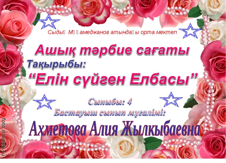 Сыдық Мұқамеджанов атындағы орта мектеп