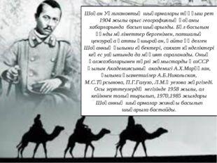 Шоқан Уәлихановтың шығармалары тұңғыш рет 1904 жылы орыс географиялық қоғамы