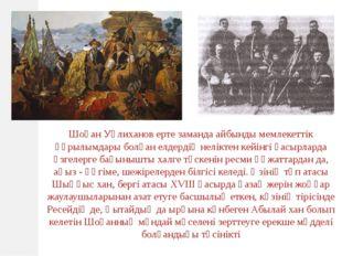 Шоқан Уәлиханов ерте заманда айбынды мемлекеттік құрылымдары болған елдердің