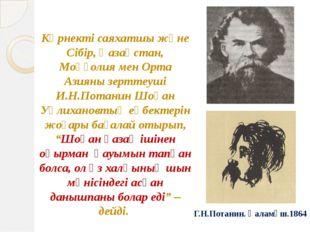 Көрнекті саяхатшы және Сібір, Қазақстан, Моңғолия мен Орта Азияны зерттеуші И