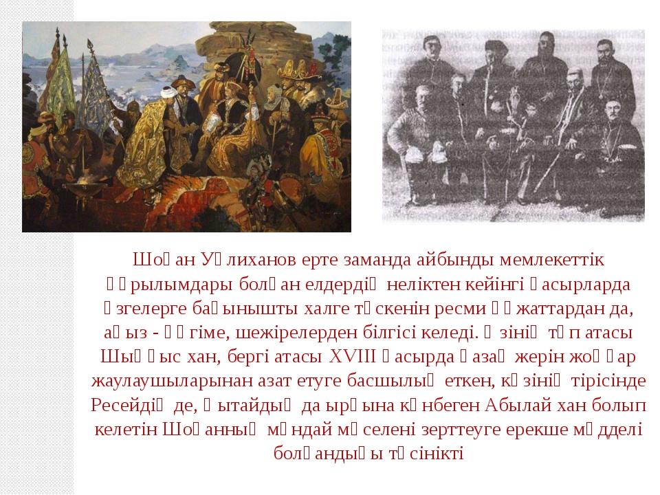 Шоқан Уәлиханов ерте заманда айбынды мемлекеттік құрылымдары болған елдердің...