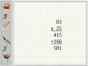 83 х 25 415 +166 581