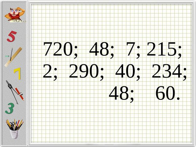 720; 48; 7; 215; 2; 290; 40; 234; 48; 60.