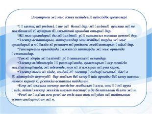«Рефлексия» «Ыстық орындық» әдісі Үйге тапсырма: Қарапайым электр тізбегін құ