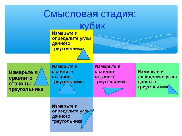 Смысловая стадия: кубик Измерьте и определите углы данного треугольника Из...