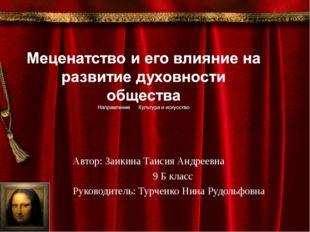Автор: Заикина Таисия Андреевна 9 Б класс Руководитель: Турченко Нина Рудольф