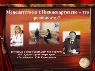 Меценатство в г.Нижневартовске – это реальность? Интервью с директором ДШИ №2