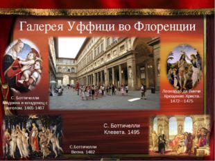 Галерея Уффици во Флоренции С.Боттичелли Весна. 1482 С. Боттичелли Мадонна и