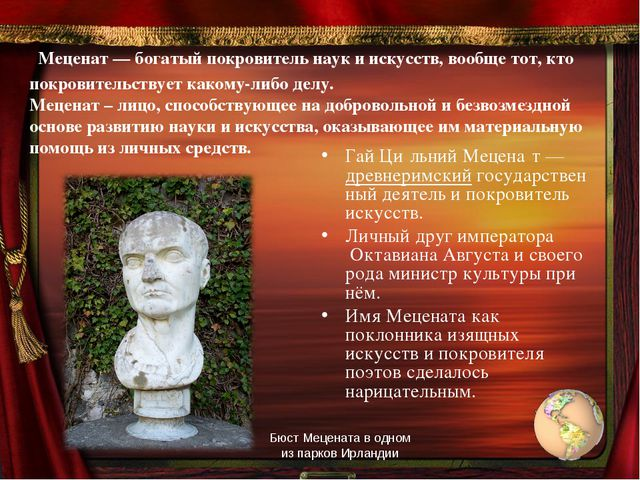 Меценат— богатый покровитель наук и искусств, вообще тот, кто покровительст...