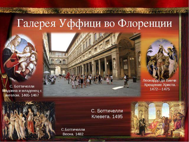 Галерея Уффици во Флоренции С.Боттичелли Весна. 1482 С. Боттичелли Мадонна и...