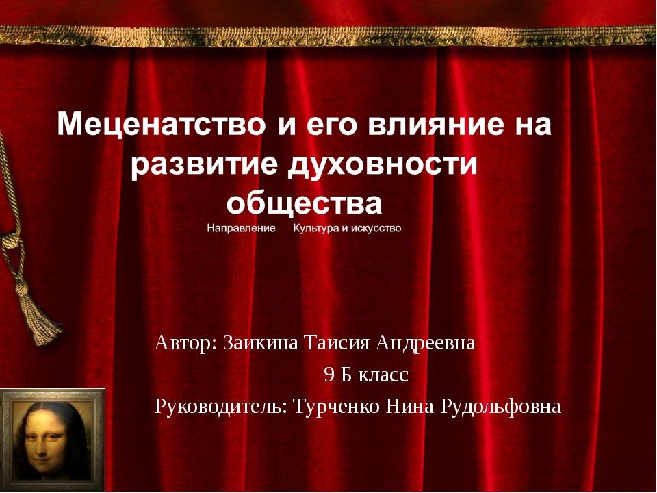 Автор: Заикина Таисия Андреевна 9 Б класс Руководитель: Турченко Нина Рудольф...