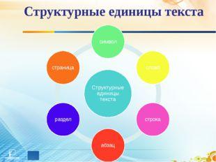 Структурные единицы текста