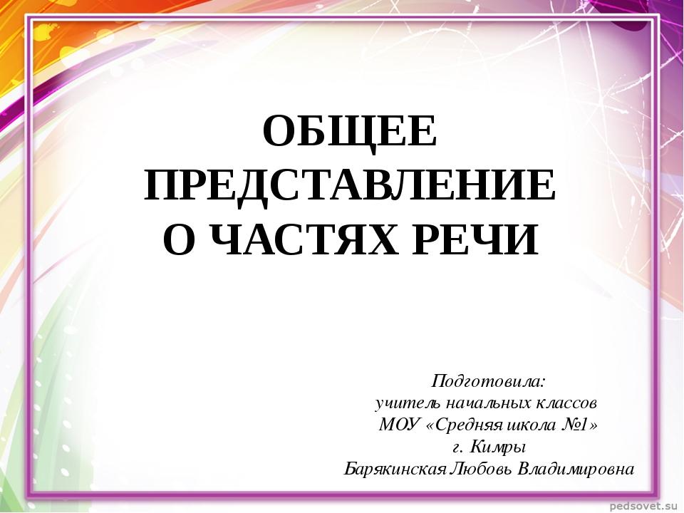 Подготовила: учитель начальных классов МОУ «Средняя школа №1» г. Кимры Баряки...