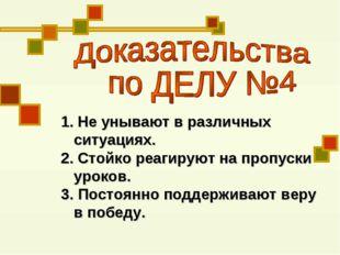 Не унывают в различных ситуациях. Стойко реагируют на пропуски уроков. 3. По