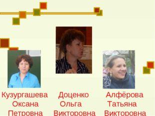 Кузургашева Доценко Алфёрова Оксана Ольга Татьяна Петровна Викторовна Виктор