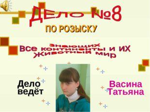 ПО РОЗЫСКУ Васина Татьяна