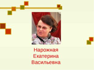 Нарожная Екатерина Васильевна