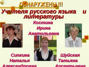 ОБНАРУЖЕНЫ !!! Учителя русского языка и литературы Костина Ирина Анатольевна