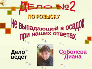 ПО РОЗЫСКУ Соболева Диана