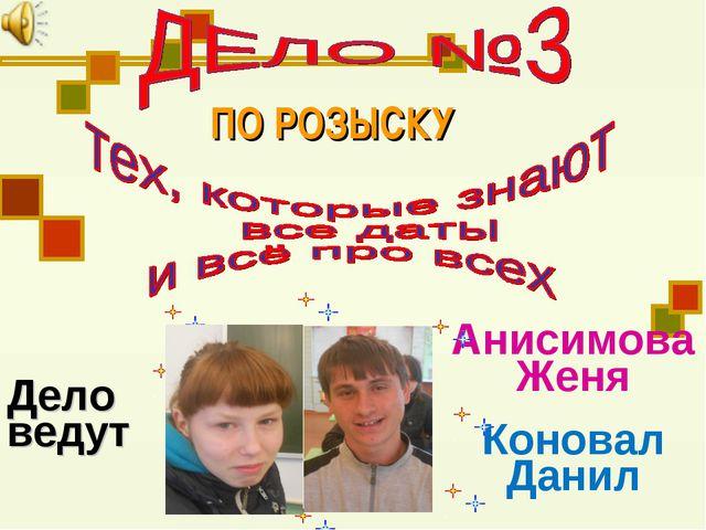 ПО РОЗЫСКУ Анисимова Женя Коновал Данил Ф