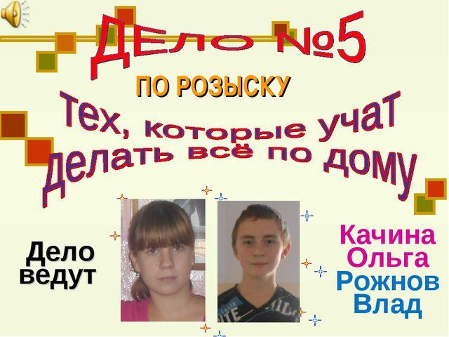 ПО РОЗЫСКУ КачинаОльга Рожнов Влад