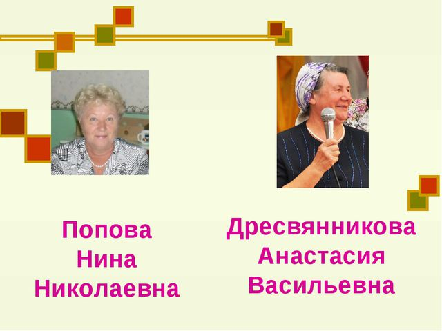 Попова Нина Николаевна Дресвянникова Анастасия Васильевна